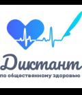 Примите участие в Диктанте по общественному здоровью онлайн!